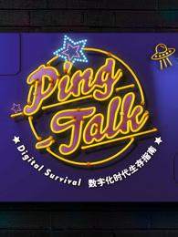 PingTalk 第1季