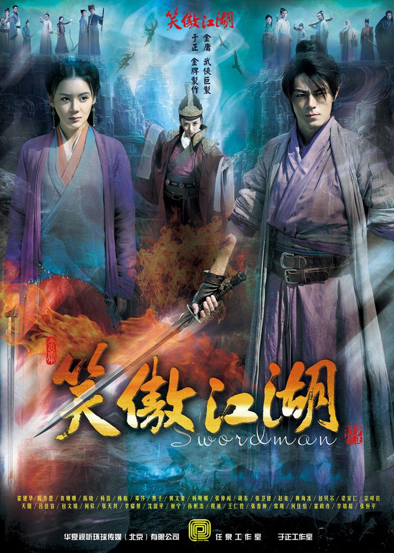 笑傲江湖[DVD版]