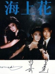 海上花(1986)