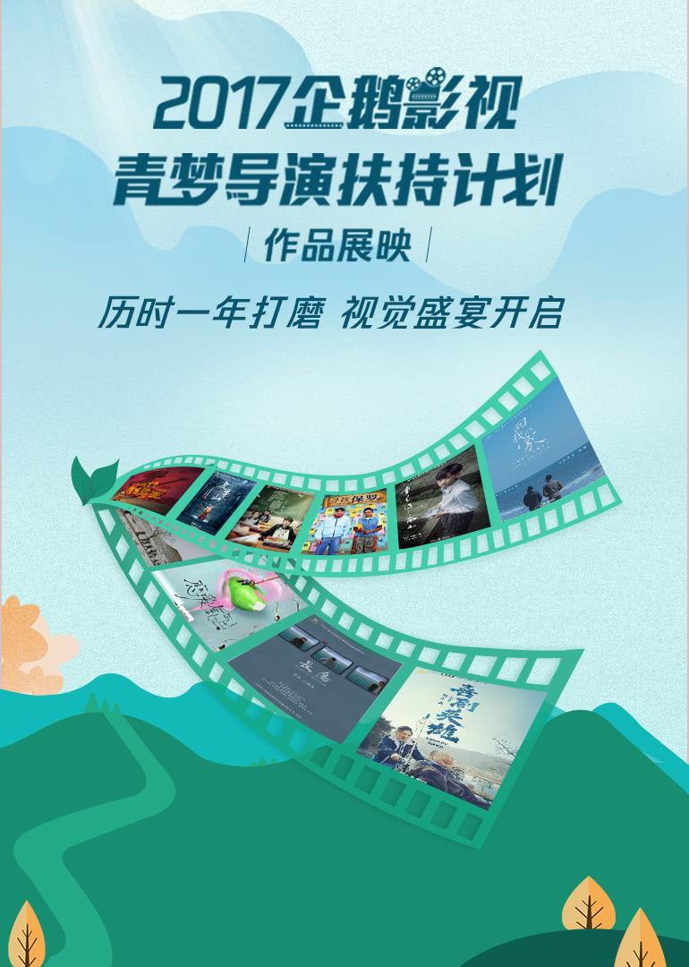 2017企鹅影视青梦导演扶持计划.短片展映