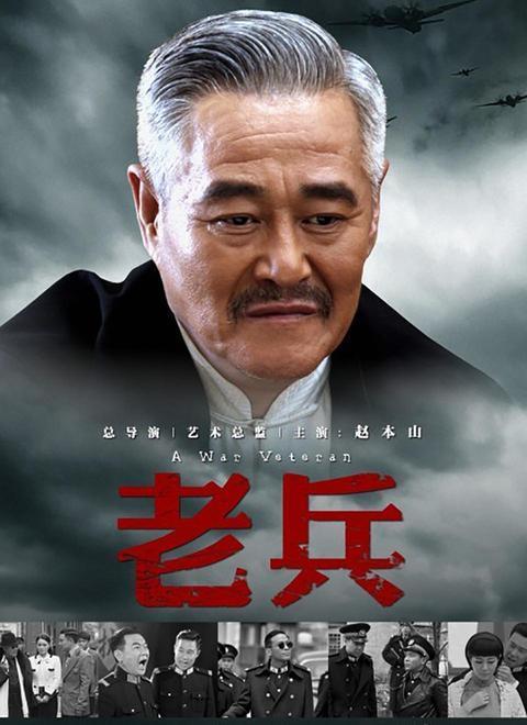 老兵(2014)