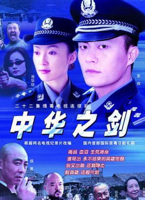 中华之剑(电视剧)