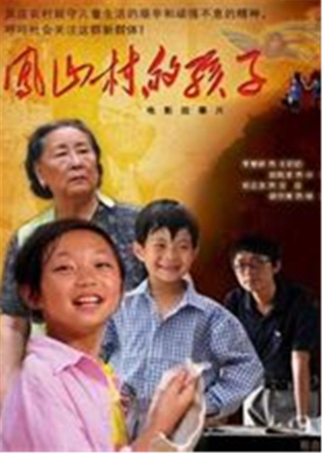 凤山村的孩子