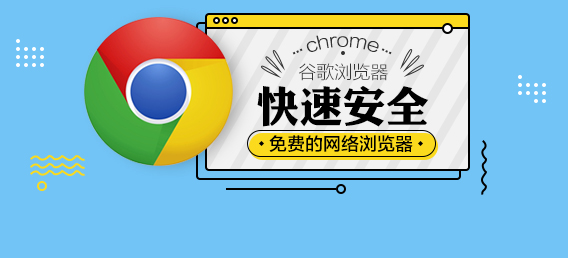 chrome浏览器