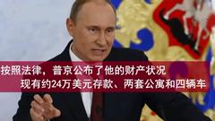 俄大选前普京公布财产!