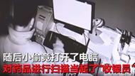 奇葩小偷偷钱未果客串收银员