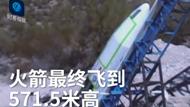 6旬男子自制火箭发射自己