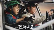 韩寒新片《飞驰人生》曝光