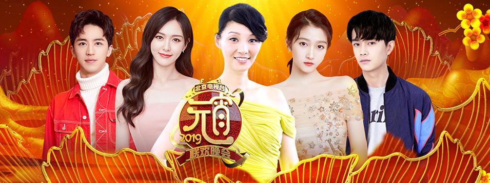 2019北京元宵晚会