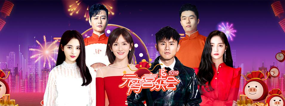 2019湖南元宵晚会