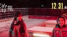 《親愛的新年好》定檔12.31,白百何張子楓魏大勛溫暖跨年