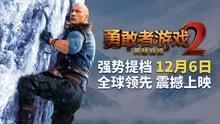 《勇敢者游戏2:再战巅峰》强势提档12月6日 全球领先震撼上映