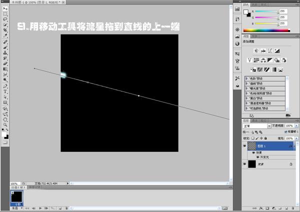Photoshop制作流星划过夜空的动画