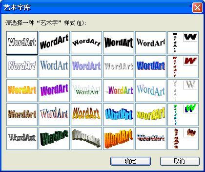 word2003插入艺术字的方法